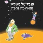 הגמד של השמש - ספר ילדים