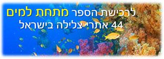 לרכישת הספר מתחת למים 44 אתרי צלילה בישראל